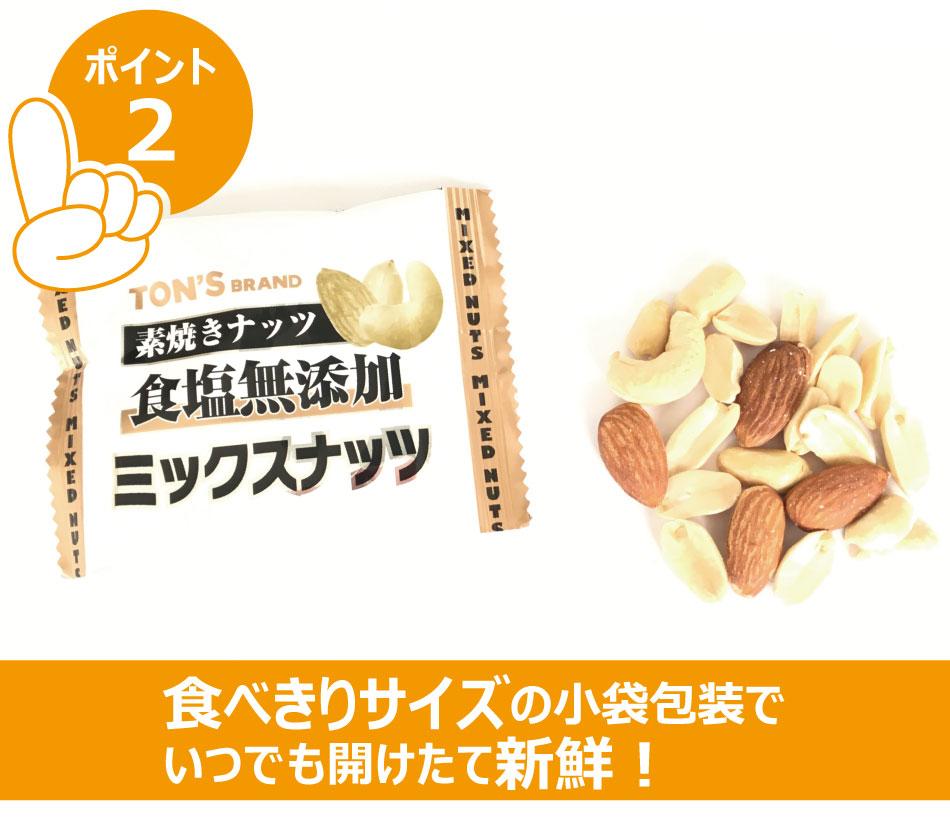 【送料無料】 素焼き ミックスナッツ 食塩無添加 325g (13g×25袋) 小袋包装 クリックポスト(代引不可)