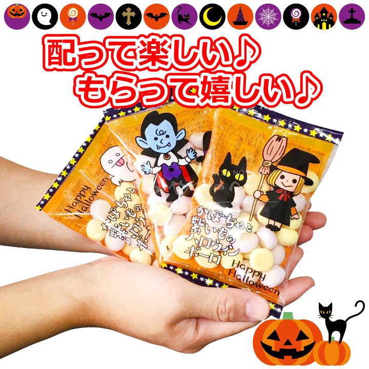 本州送料無料 かぼちゃと紫いもの ハロウィン ボーロ 4連×15個(小袋60袋分) ハロウィーン ハロウイン 菓子