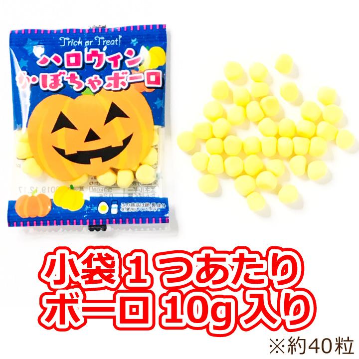 本州送料無料 ハロウィン かぼちゃ ボーロ 4連×20個(小袋80袋分) ハロウィーン 菓子 小分け 配る こども 赤ちゃん