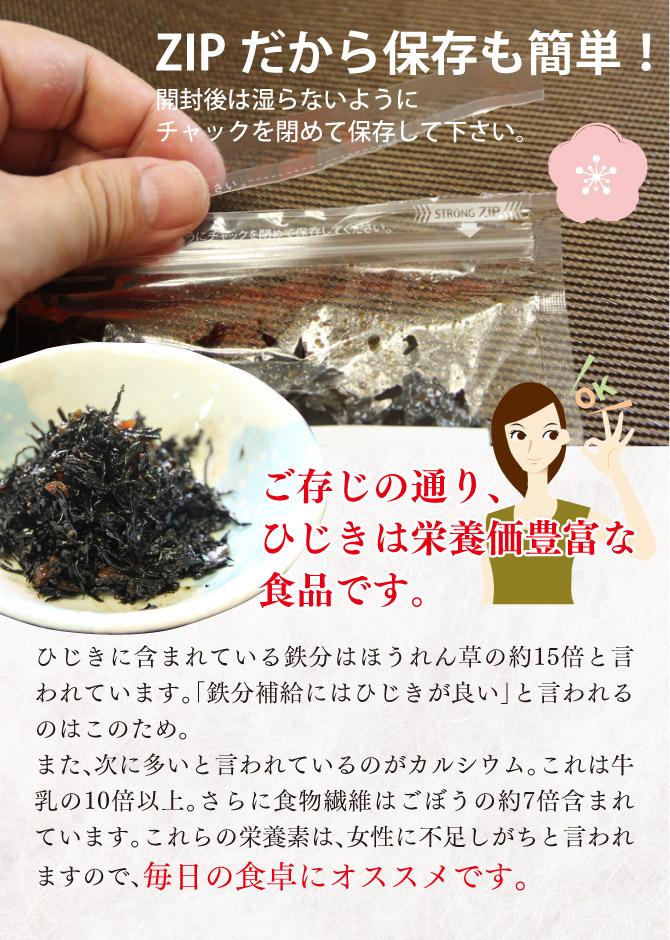カリッと梅ひじき3袋セット_生ふりかけ(メール便送料無料)