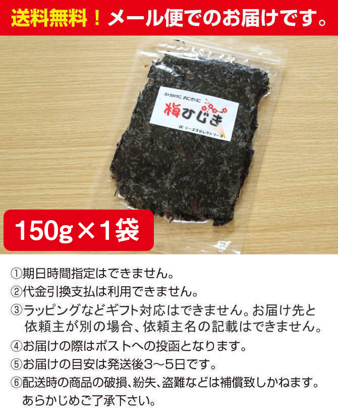 カリッと梅ひじき お徳用パック150g_生ふりかけ(メール便送料無料)