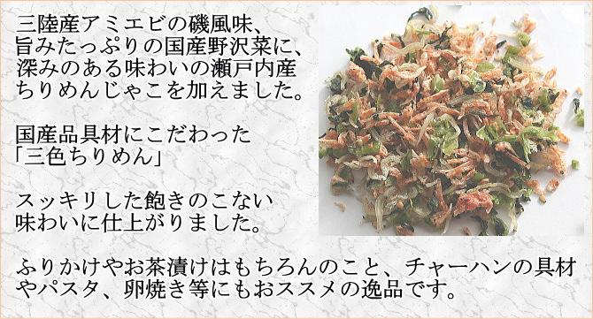 三色ちりめん_アミエビの香ばしさが引き立つ!野沢菜とちりめんを贅沢に使用した!ご馳走ふりかけ