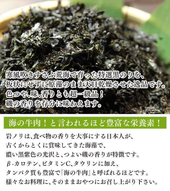 乾燥「磯のり40g(岩のり)」送料無料 ぽっきり 味噌汁や麺類などの具材に