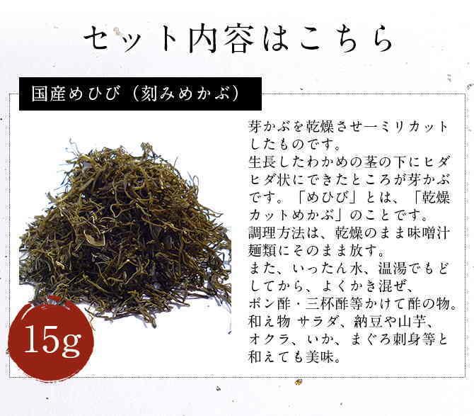 1000円ポッキリお試し海藻セット_人気海藻5品 めひび 三陸わかめ ふのり とろろ昆布 磯のり