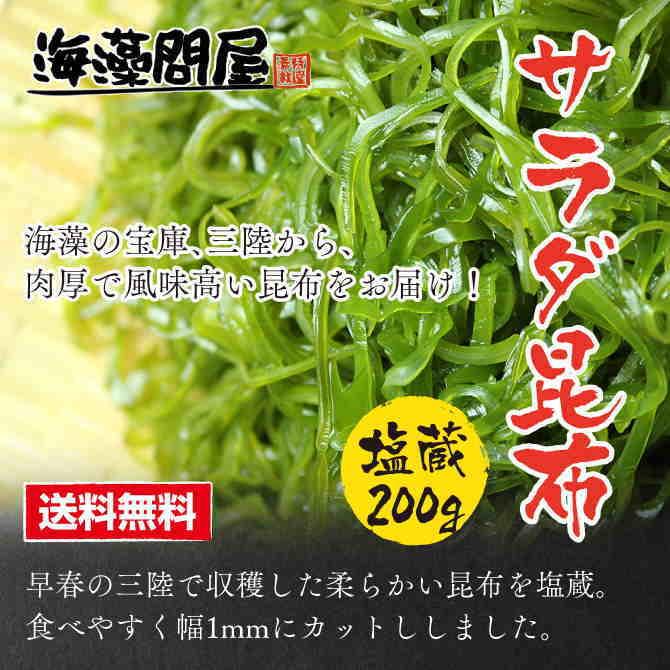 三陸産 サラダ昆布_メール便送料無料 刻み昆布1ミリカット サラダに煮物に簡単ヘルシー食品