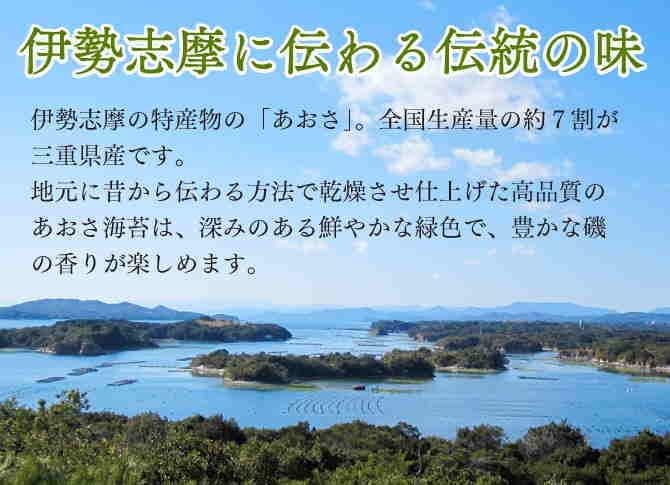 伊勢志摩産 あおさ海苔30g _メール便送料無料 無添加 ヘルシー 海藻 乾燥 青のり