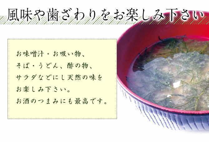 三陸産焼きマツモ メール便送料無料 三陸特産 味噌汁の具材 酢の物