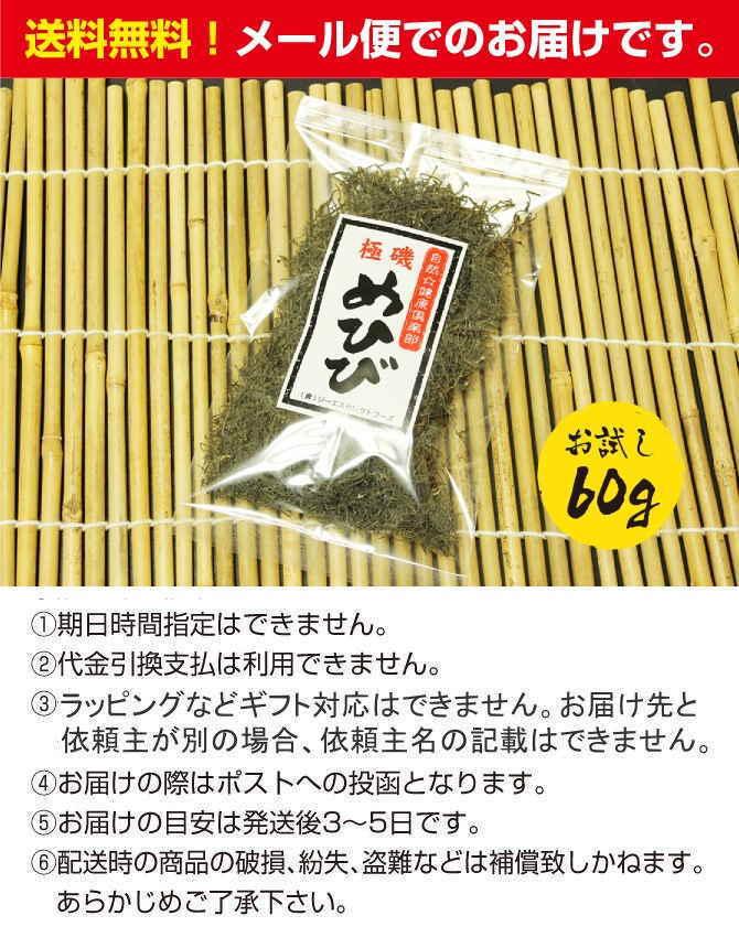 極磯めひび(乾燥刻みメカブ)60g _(メール便送料無料 めかぶ
