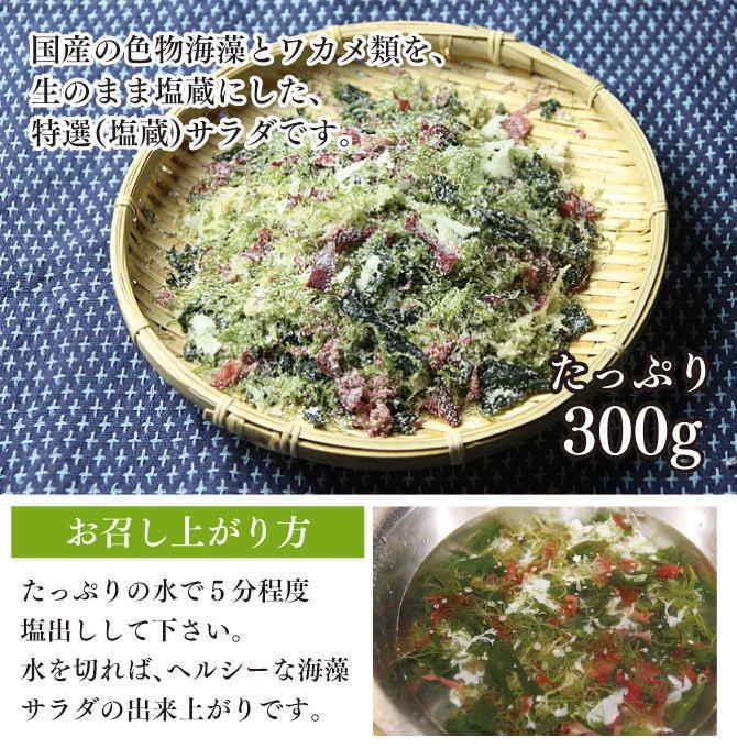 海藻サラダ 300g 塩蔵 採り立て海藻を新鮮な風味で_ネコポス便送料無料 三陸 国産 無添加食品 ダイエット