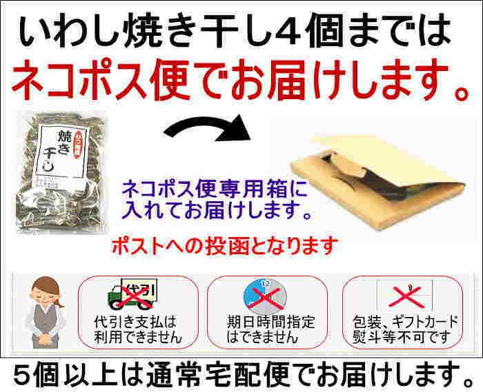 むつ湾産・いわし焼き干し 40g_ダシは普通の煮干しの3倍