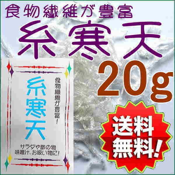 糸寒天20g_メール便送料無料 食物繊維いっぱい!