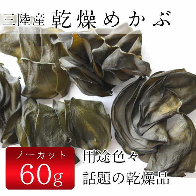 三陸産・極上「素干し乾燥めかぶ」60g