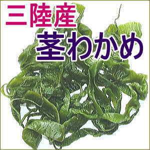 三陸産・茎わかめ500g