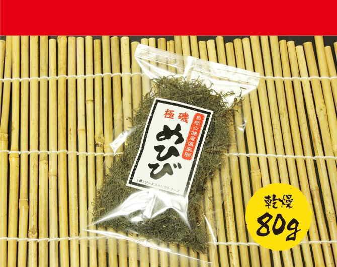 三陸産「極磯めひび(乾燥刻みメカブ)」80g