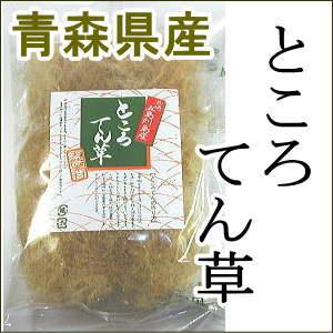 ところてん草100g(青森県産)