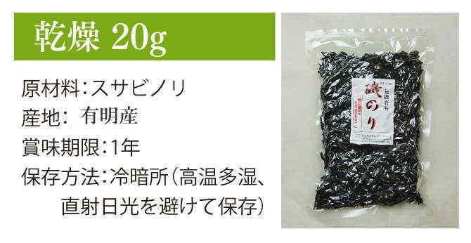 乾燥「磯のり20g(岩のり) 有明産