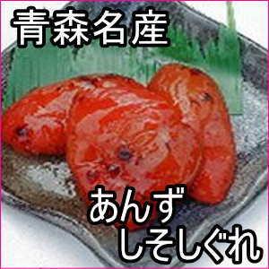 あんずしそしぐれ1kg  (青森県 弘前産)