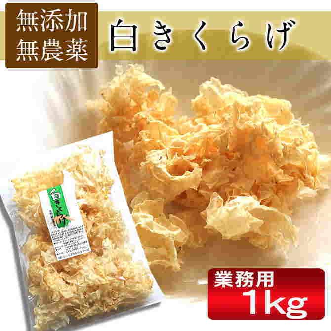 白きくらげ 業務用 1kg(無農薬 無添加)