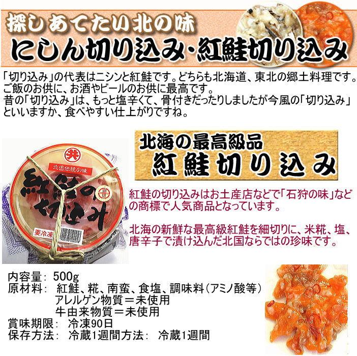 紅鮭切り込み500g(樽入り)北国の郷土料理