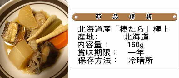棒たら・極上(北海道名産)