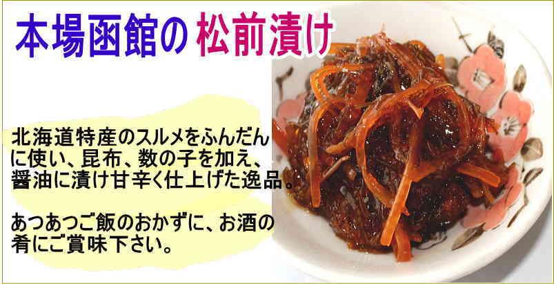 特選・松前漬 300g 北海道 函館 珍味