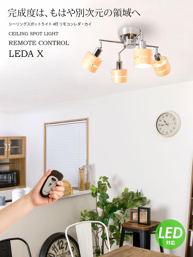 【選べる4カラー  リモコン付き】照明 LED対応 シーリングライト スポットライト 4灯 レダカイ| ブルックリン ライト クロスタイプ 木