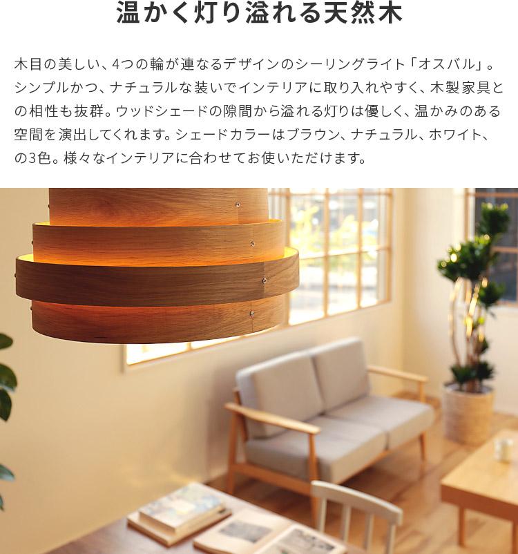 シーリングライト 3灯 オスバル LED対応 照明 天井照明 ダイニング用 食卓用 北欧 おしゃれ モダン 照明器具 寝室 かわいい