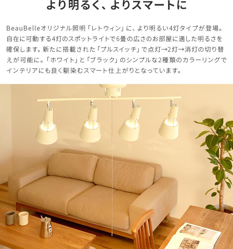 シーリングライト 4灯 レトウィン LED電球対応 天井照明 照明器具 スポットライト インテリア 照明 おしゃれ 電気 かわいい 北欧 シンプル カジュアル ダイニング用 食卓用 パントリー