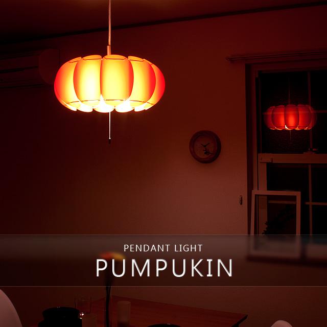 ペンダントライト 2灯 パンプキン|ダイニング用 食卓用 リビング用 居間用 シーリングライト 間接照明 和室