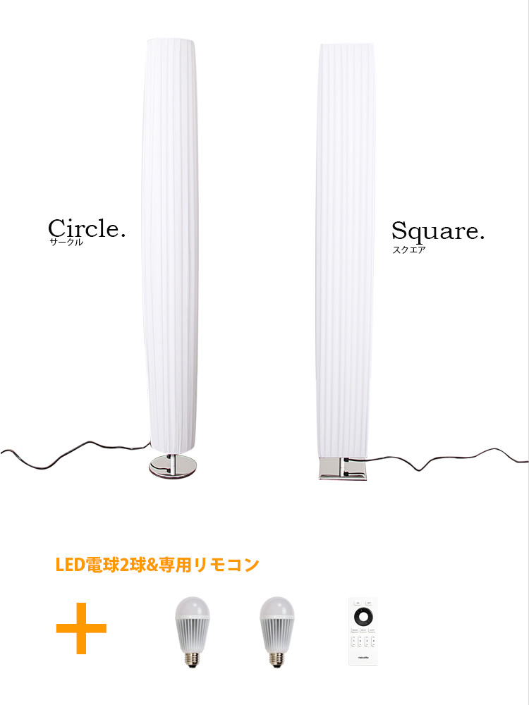 フロアライト プレクト リモート PEシェードランプ led 電球付き リモコン付き 調色 調光式 間接照明