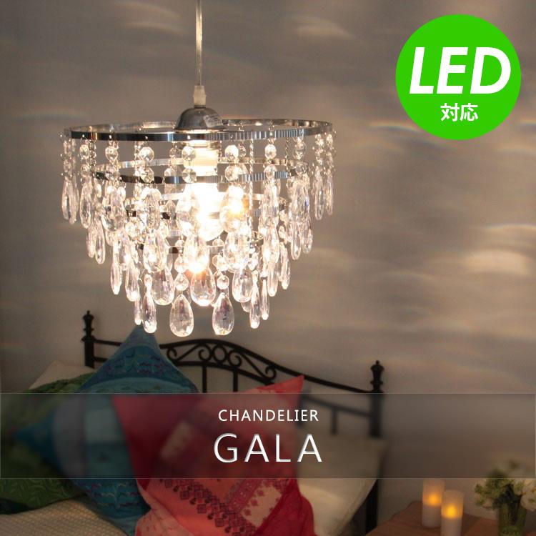 シャンデリア ガーラ[GALA]LP2425 ディクラッセ[DI ClASSE]|照明器具 天井照明 ペンダントライト おしゃれ アンティ