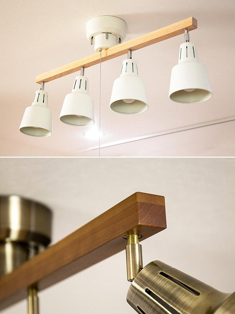 シーリングライト LED 対応・スポットライト 4灯 ライトリー プルスイッチ付|ダイニング用 食卓用 リビング用 居間用 おしゃれ 北欧 天井照明