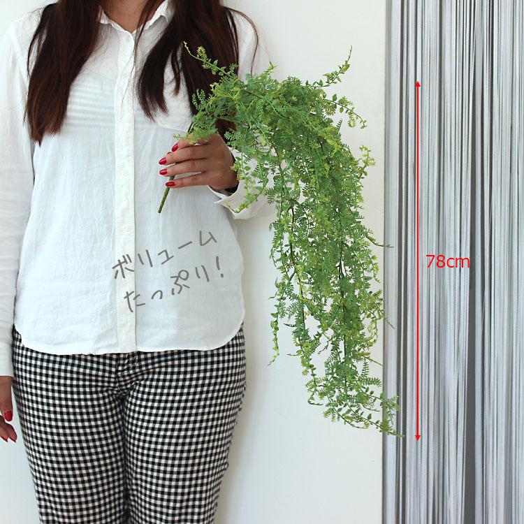 【いなざうるす屋】フェイクグリーン 元祖モフモフ【いなざうるす グリーン 緑 葉 葉っぱ はっぱ フェイク ガーランド 人工観葉植物 壁掛け インテリ