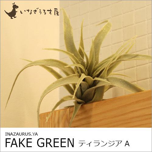 【いなざうるす屋】フェイクグリーン ティランジア A【いなざうるす グリーン 緑 エアープランツ チランジア フェイク ガーランド 人工観葉植物 壁掛