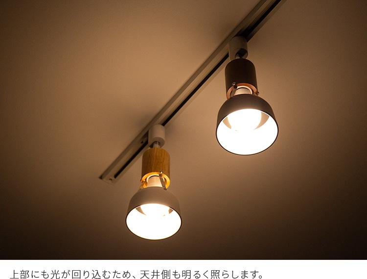 スポットライト 1灯 バロンダクト【ダクトレール用 照明 ダクトライト LED E26 天井照明 おしゃれ 間接照明 リビング ダイニング リビング用 居間用 北欧 階段 照明器具 天井 ライト 電気 キッチン ダイニング用 食卓用 かわいい】