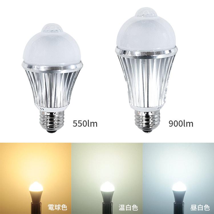 LED電球 人感センサー付LED電球 BBL-037 BBL-038【E26 人感センサー 電球色 温白色 昼白色 led電球 led 一般電球 口金