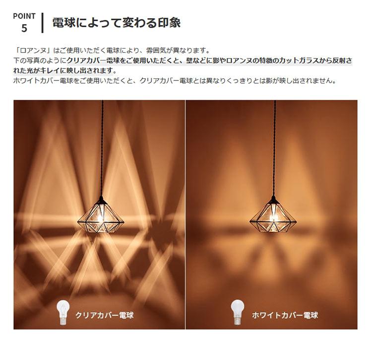 ペンダントライト 1灯 ロアンヌ[ROANNE]インターフォルム[interform] 天井照明 照明器具 l