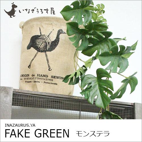【いなざうるす屋】フェイクグリーン モンステラ【いなざうるす グリーン 緑 葉っぱ 葉 はっぱ フェイク ガーランド アーティフィシャルグリーン 壁掛