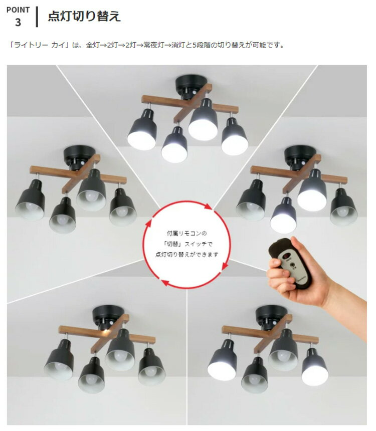 リモコン付き シーリングスポットライト 4灯 ライトリー・カイ ボーベル[beaubelle] |LED 対応 天井照明 ブルックリン 北欧 木製 スポットライト おしゃれな シーリングライト 人気 おすすめ リビング 賃貸 一人暮らし