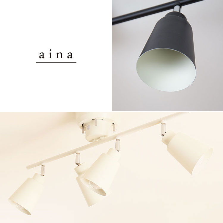 リモコン LED対応 シーリングライト 4灯 putki プッキ aina アイナ|天井 照明 リモコン付き ダイニング用 食卓用 おしゃ