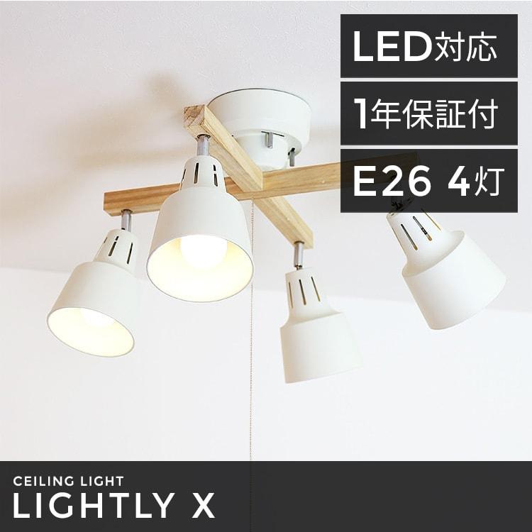 おしゃれなシーリングライト LED対応 スポットライト 4灯 ライトリーカイ プルスイッチ[LIGHTLY X] |ダイニング用 食卓用 リビング 居間 おすすめ 人気 西海岸 ブルックリン 北欧