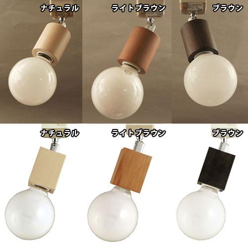 スポットライト Woodなソケット シーリングライト ペンダントライト インテリア照明 天井照明 間接照明 寝室 アンティーク 北欧 テイスト ダイニ