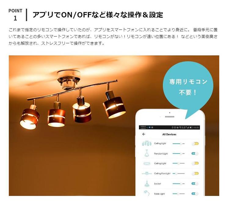 IoT スマートシーリングライト 4灯 レダ TOLIGO(トリゴ) |BeauBelle ボーベル 天井照明 製品 スマホ操作 スマートフォン 通販 おしゃれ 北欧 スポットライト リビング 照明器具 電気 ランプ 居間 一人暮らし 賃貸 wi-fi