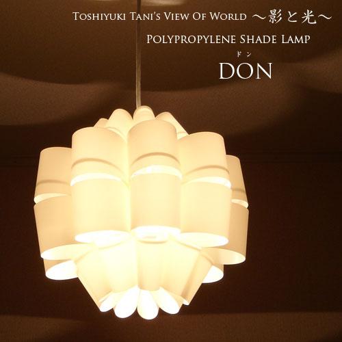 照明作家 谷俊幸 ペンダントライト 1灯 どん[DON]|シーリングライト 天井照明 間接照明 デザイナーズ 寝室 内玄