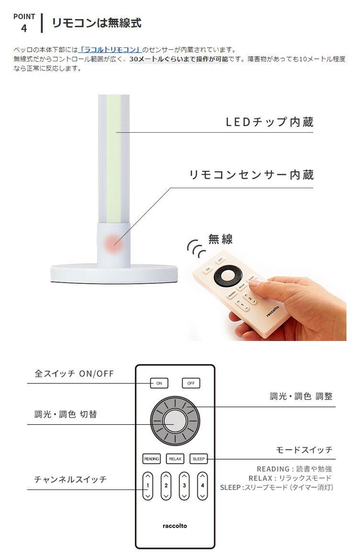 リモコン付 調光調色 LEDフロアライト ベッロ | スタンドライト フロアランプ フロアスタンド 照明器具 照明 シンプル 白  読書灯 電気 部屋 リビング 間接照明