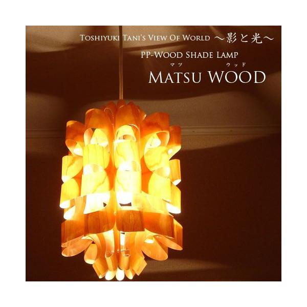 1灯ペンダントライト照明 松 ウッド [MATSU WOOD]デザイナーズ 照明作家 谷俊幸|ペンダントライト 間接照明