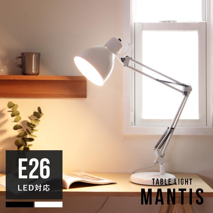 デスクライト マンティス [Mantis] BBF-012 ボーベル[BeauBelle] 【テーブルランプ デスクランプ 間接照明 寝室 照明器具
