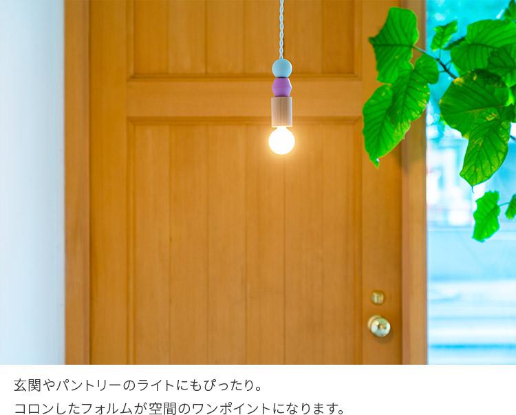 ペンダントライト 1灯 lelu レル pelata ペラタ 北欧 テイスト 天井照明 照明器具 かわいい ポップ カラフル 木製 おしゃれ 子供部屋