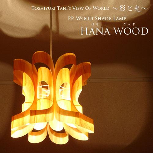 1灯和風ペンダントライト照明 花 -ハナ- ウッド HANA WOOD デザイナーズ・照明作家 谷俊幸【インテリア照明