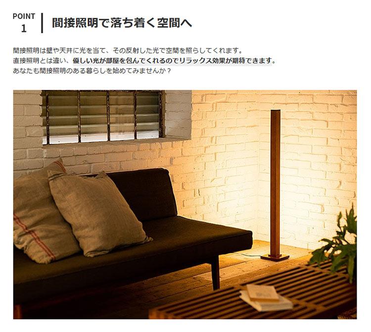 調光調色リモコン付き 木製LEDフロアライト ランバー | スタンドライト フロアランプ 間接照明 インテリア おしゃれ 電気 和室 フットライト 北欧 部屋 賃貸 寝室 リビング ダイニング コーナー 通販 モダン かっこいい ブランド
